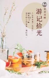 毕业季假期清新文艺唯美浪漫旅游业及民宿酒店招聘和企业商业宣传H5模板