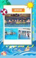 游泳班暑期招生游泳馆招生游泳招生游泳馆游泳培训亲子游泳馆招生招生宣传游泳活动邀请暑假班招生夏令营游泳