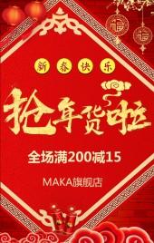 中国风红色喜庆年货节 年货促销 年货置办 商场打折促销 新年促销 产品促销