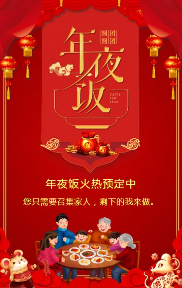 中国风红色喜庆酒店年夜饭预定宣传促销H5