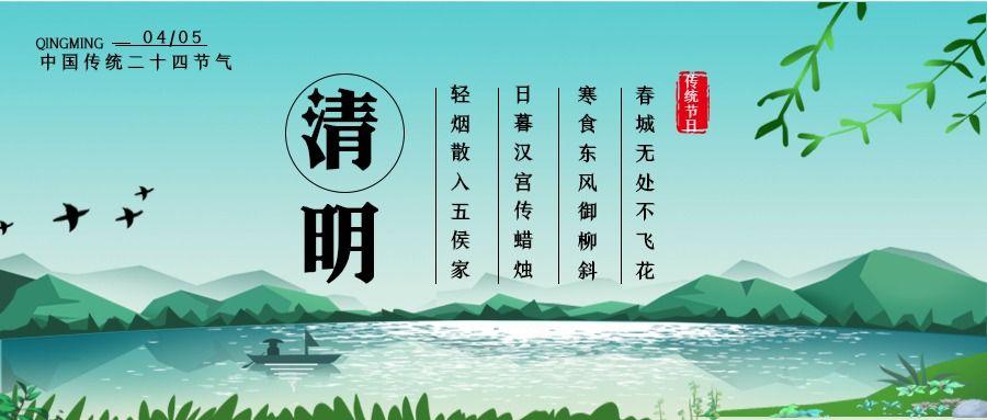文艺清新清明节公众号封面头条
