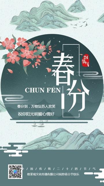 简约中国风春分节气日签祝福海报