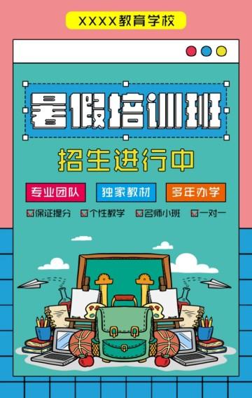 卡通清新暑假招生培训班幼儿园小学初中H5