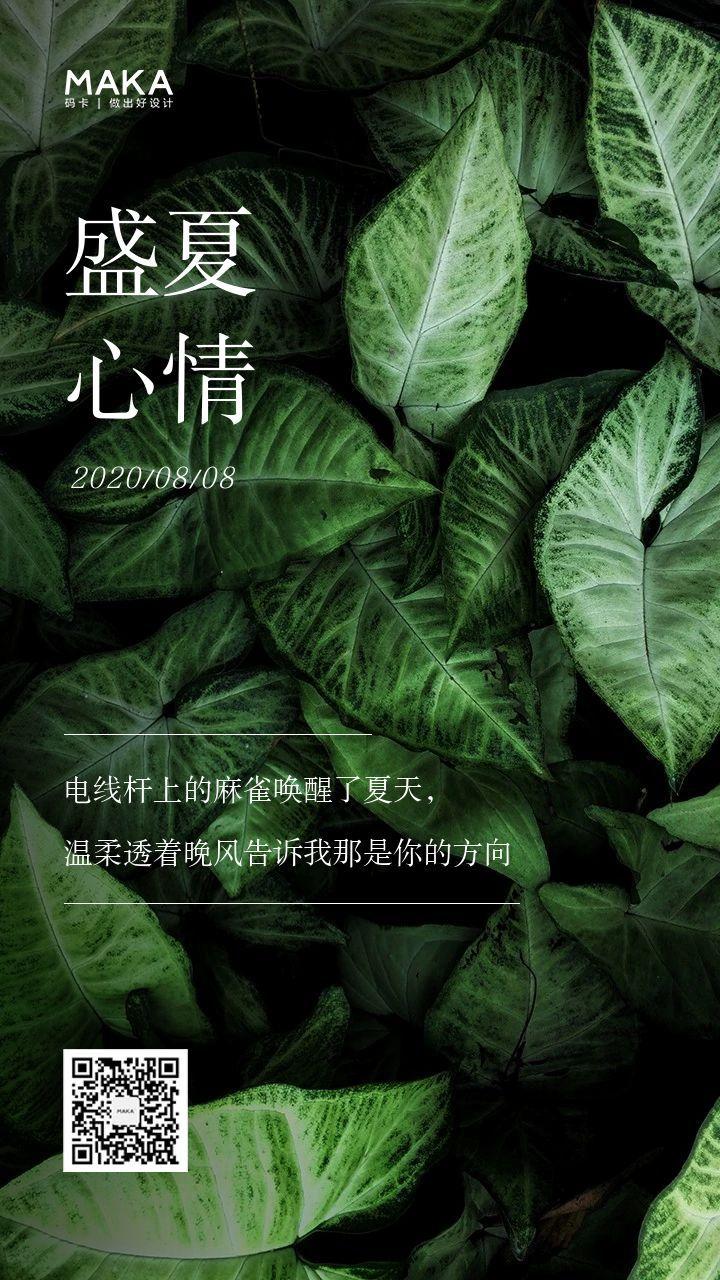 绿色清新大暑心情日签手机海报