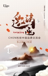高端中国风企业会议会展峰会论坛邀请函H5