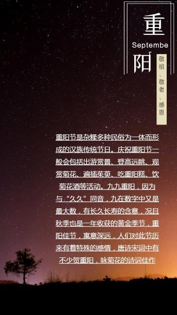 九九重阳节