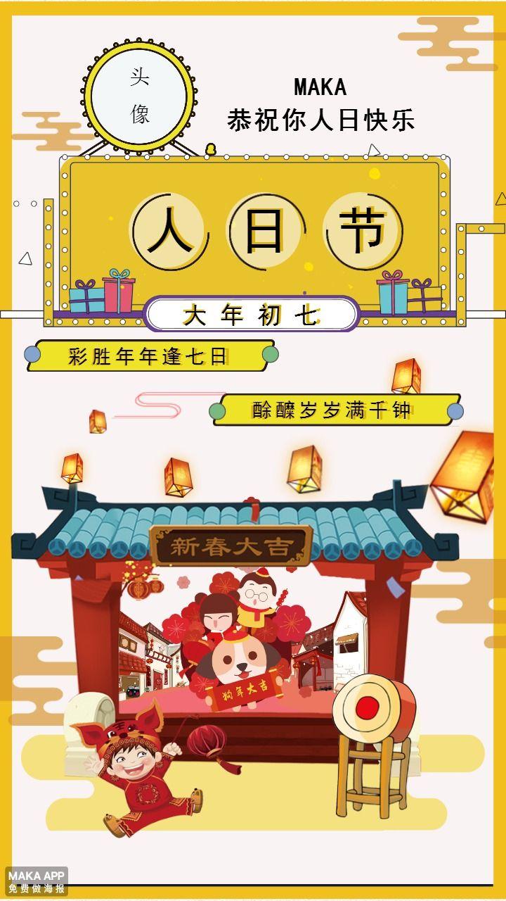 新年祝福大年初七人日节扁平化中国风企业个人通用