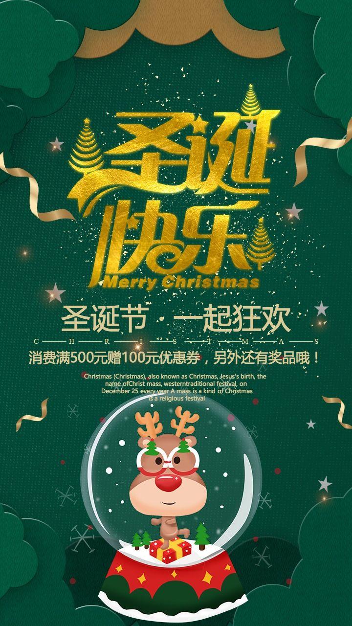 创意圣诞节狂欢活动促销海报