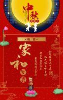 中秋节高端 个人 企业 祝福模板