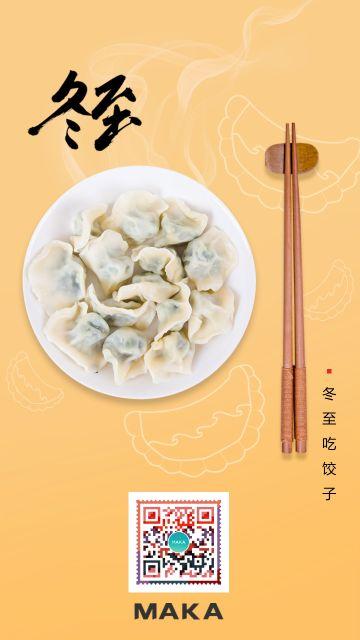 简约中国传统二十四节气之冬至海报