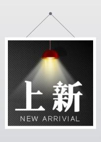 新品上市促销活动宣传推广黑色简约大气微信公众号封面小图通用