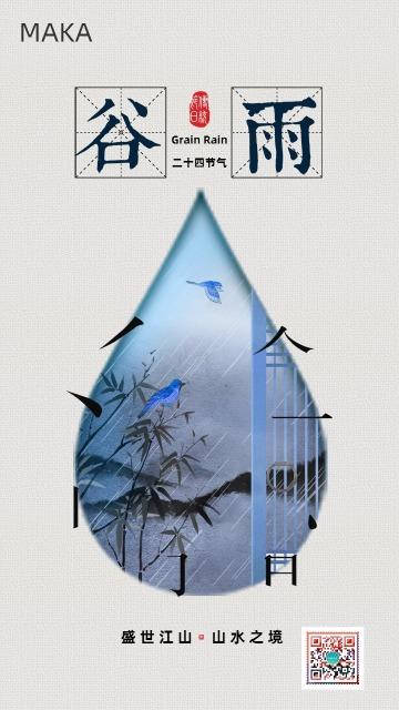 简约创意二十四节气谷雨海报
