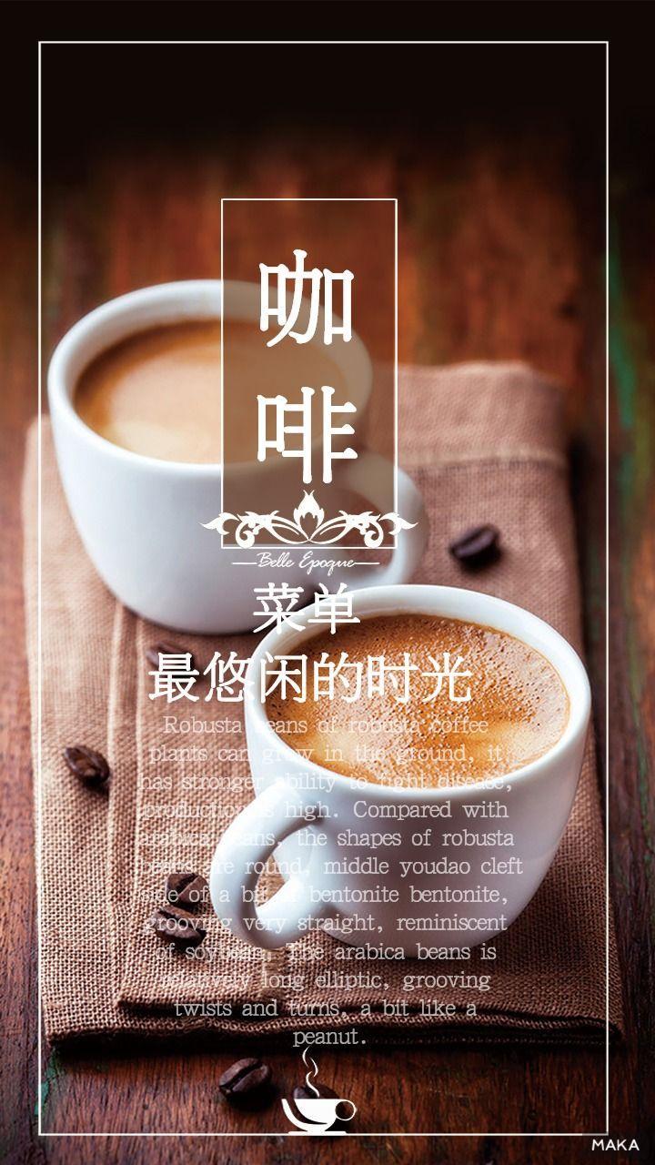 咖啡悠闲时光海报
