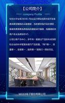 蓝色科技感高端企业宣传册简约企业宣传H5