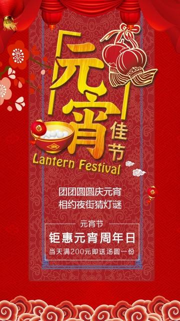 元宵节大气简约中国红店铺促销海报