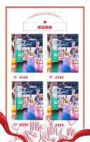 简约线描感恩节女装服饰电商微商实体店促销h5