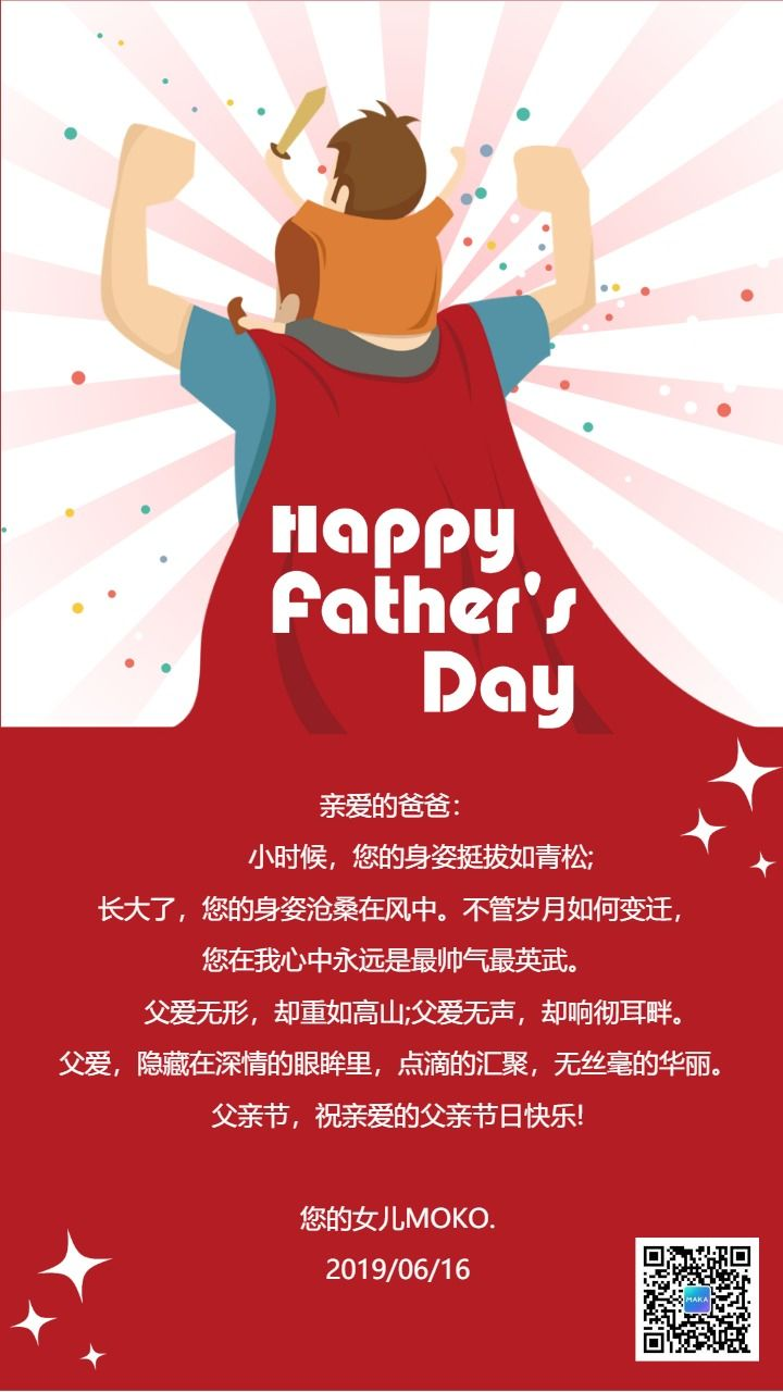 父亲节简约风格祝福问候海报模板