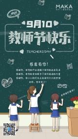 简约卡通学生黑板背景师恩难忘教师节老师您辛苦了感恩教师节快乐宣传海报