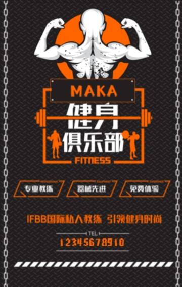 健身俱乐部开业宣传健身俱乐部活动健康健身H5模板!!