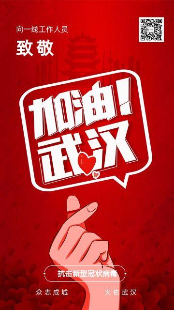 武汉加油新冠肺炎致敬英雄疫情防疫同心协力日签共同抗疫公益宣传手机版海报
