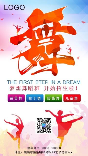 卡通手绘舞蹈培训招生宣传手机海报
