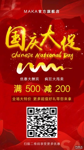 红色简约中秋节商城卖场店铺促销海报