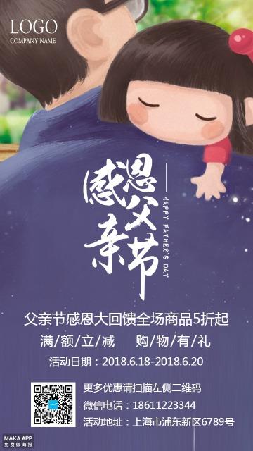 父亲节商家店铺活动宣传海报