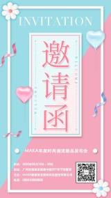 小清新活动邀请函会议发布会邀请函海报