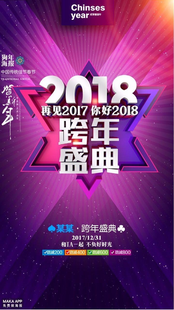 2018跨年盛典海报