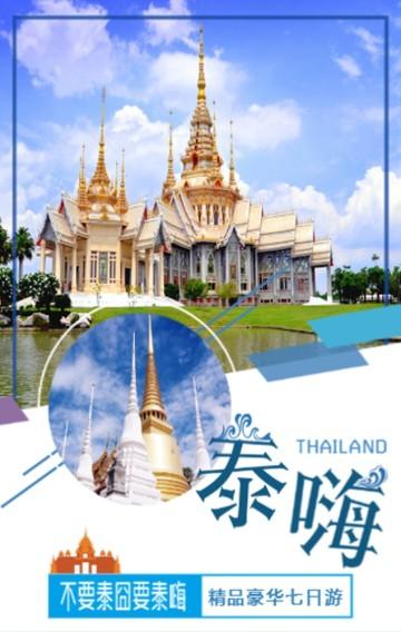 泰国旅游/出行/出游/旅行社/普吉岛/泰国风游记相册/旅游通用模板/邀请函/国内国际出游/旅游线路介