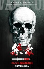 626国际禁毒日 公益宣传