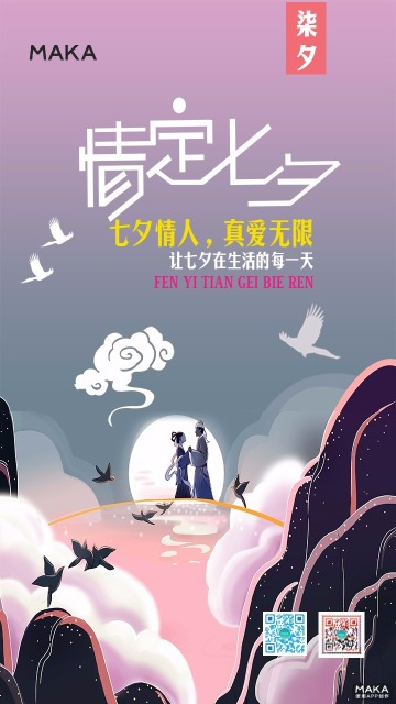 情定七夕节日宣传海报