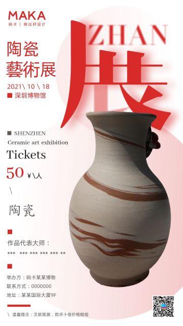 艺术设计展览宣传推广海报