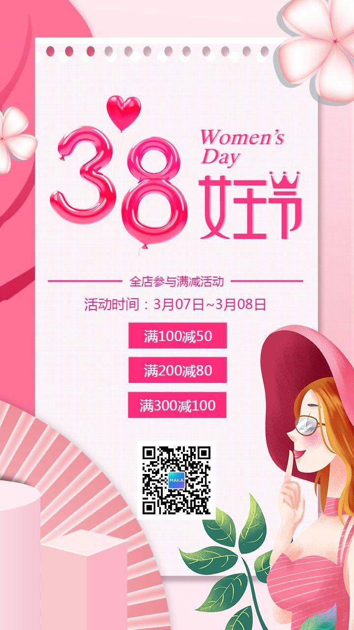 三八妇女节卡通风行业通用企业活动促销宣传海报
