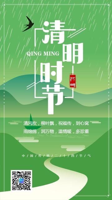 绿色简约文艺清明节日签祝福海报
