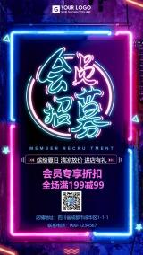 时尚酷炫霓虹灯VIP会员招募宣传手机海报