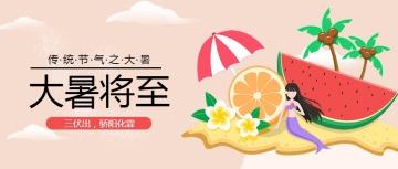 大暑节气手绘插画清新风微信公众号封面