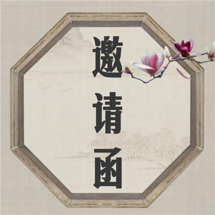 黄色复古中国风邀请函公众号小图