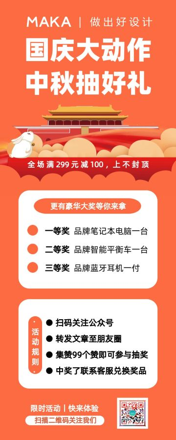 中秋国庆商场大促宣传文章长图