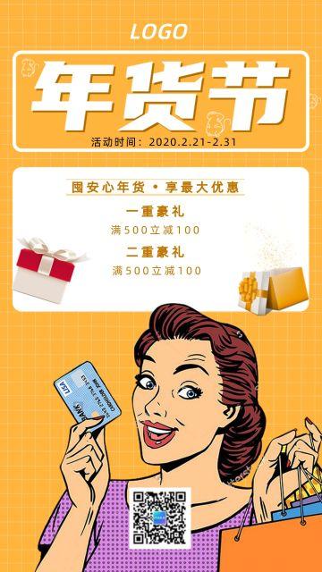 黄色扁平简约风喜庆新年年货节促销新年春节小年贺卡企业促销宣传手机海报