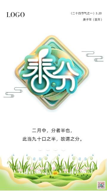 小清新文艺简约唯美风春分节气时节日签心情早安励志语录二十四节气传统习俗宣传海报