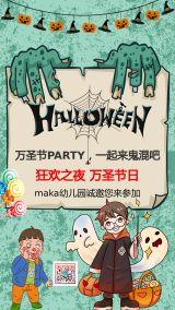 绿色卡通手绘幼儿园万圣节亲子活动邀请函宣传海报