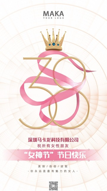 三八妇女节女王节女神节女生节 极简约38女人节日快乐公司企业品牌店铺祝贺卡片海报