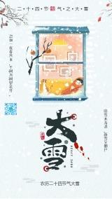 手绘简约水彩24节气之大雪海报设计