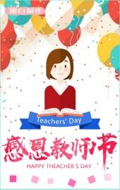 教师节快乐 教师节祝福贺卡 感谢师恩