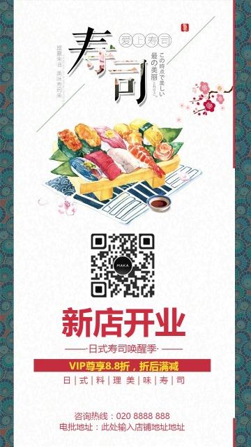 新店开业寿司日韩料理促销海报