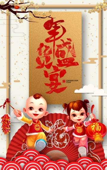 年货盛宴春节促销购物祝福贺卡