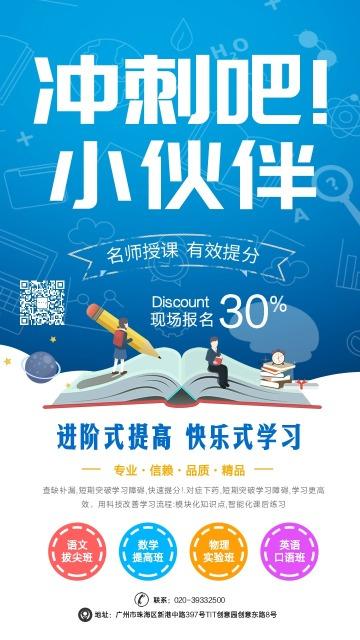 清新蓝色卡通小学生初中生辅导班暑假班暑假补习快乐学习补习班通用模板宣传海报