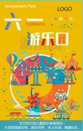 六一儿童节/游乐园活动宣传/主题介绍/企业个人通用/卡通手绘