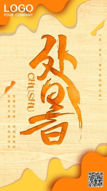 黄色淡雅处暑节气企业宣传祝福海报